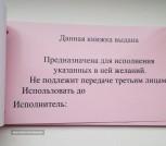 Чековая книжка желаний Для него ручной работы