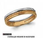 Свадебное кольцо (арт. 52739)