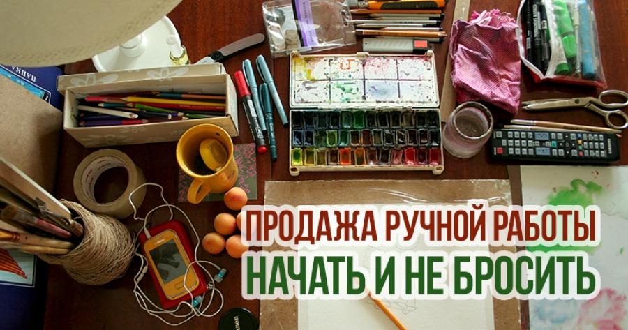32bbb4682fe9 Как продать ручную работу на площадке, реализация ручной работы и ...